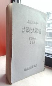民国山西系列丛书---(1936年)--《国语读本教学法》第五册----虒人荣誉珍藏