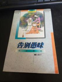告别愚昧--科技溯往 (青年版)中国优秀文化传统教育丛书,一版一印。品相好