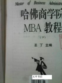 哈佛商学院MBA教程  上下的下册