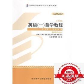 2012年英语1自学教程(附自学考试大纲)
