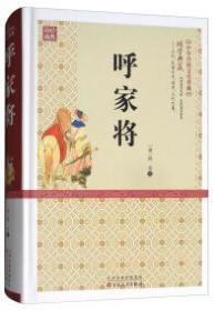 精装 中华传统文化典藏   呼家将
