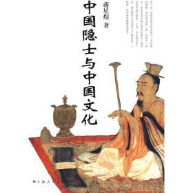 中国隐士与中国文化