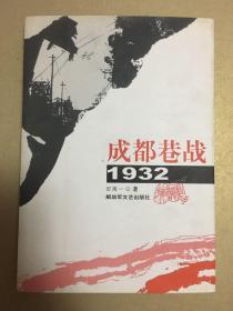成都巷战1932
