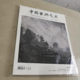 中国古典家具2018年6月特刊