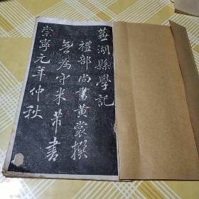 清末民国时期印《芜湖县学记》米南宫,欧阳询等帖石印