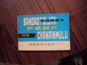 半导体器件产品目录1979