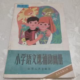 五年制小学语文课铺助画册。第五册