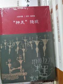 神美隐现:史前·夏商卷(大美中国系列)