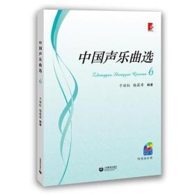 新书--中国声乐曲选 6(附CD一张)