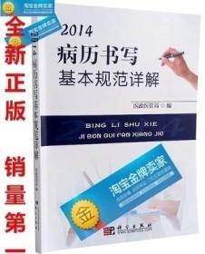 2014版病历书写基本规范详解  正版现货9787533707736 科学出版社 全新现货可开票