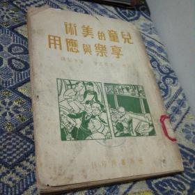 《儿童的美术享乐舆应用》讬德·盖尔 著 董任坚 译 民国30年初版 世界书局发行