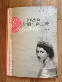一个真实的伊丽莎白二世