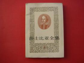 莎士比亚全集(四)