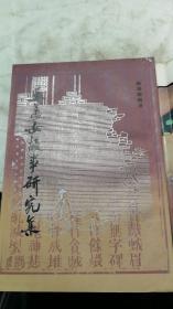 孟姜女故事研究集  一版一印 繁体竖版