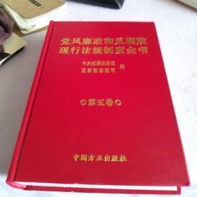 党风廉政和反腐败现行规制度全书,第五卷