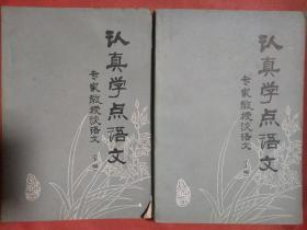 认真学点语文  专家教授谈语文  上下  全2册