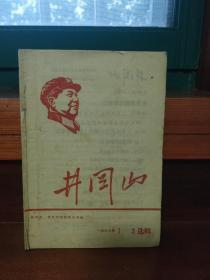 井冈山(1~3选辑)