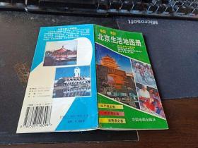袖珍北京生活地图册  40开本