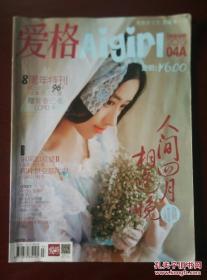 爱格 2015.04A 8周年特刊