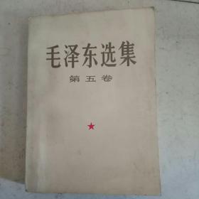 毛泽东选集~第五卷~大32开