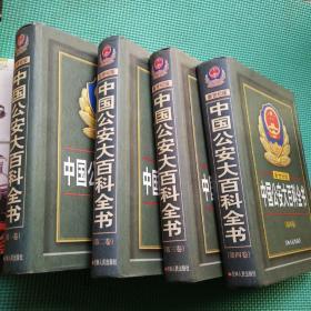 新世纪版【中国公安大百科全书-全四卷】