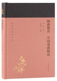 顾曲麈谈 中国戏曲概论(蓬莱阁典藏系列)