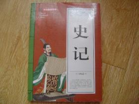 史记  (青少版)中华国学经典