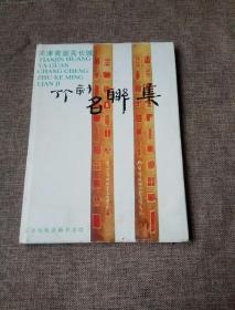 天津黄崖关长城竹刻名联集