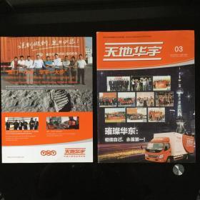 天地华宇 内部刊物 2013年3月刊绝版收藏