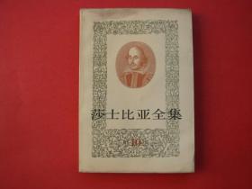 莎士比亚全集(十)