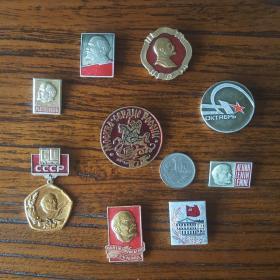 列宁像章六枚 十月革命像章两枚 圣乔治纪念章一枚