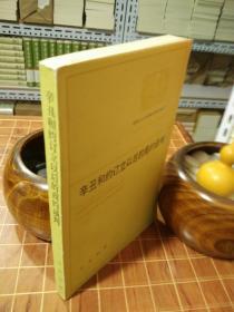辛丑和約訂立以后的商約談判  帝國主義與中國海關資料叢編之十一  一版 一印