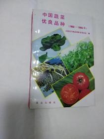 中国蔬菜优良品种:1980~1990