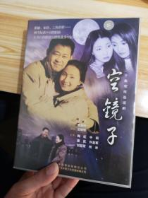 二十集电视连续剧 空镜子(20碟VCD)