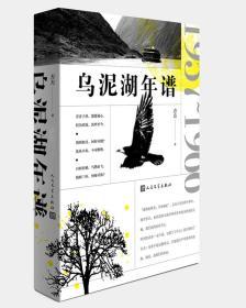 乌泥湖年谱(修订版)