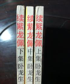 续紫龙佩 [上中下全三册]