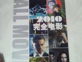 2010年完全电影 环球银幕增刊
