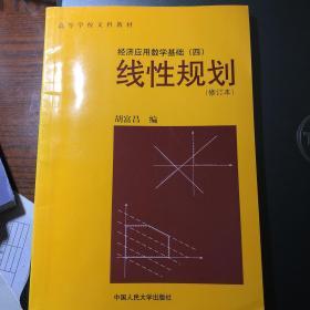 经济应用数学基础4:线性规划(修订版)