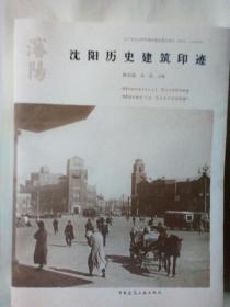 沈阳历史建筑印迹