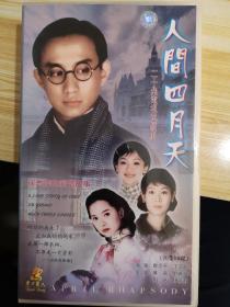 人间四月天 电视剧 VCD 14张碟