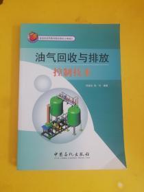 油气回收与排放控制技术