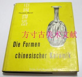 中国陶器  die Formen Chinesischer Keramik 杜宾根 1955年