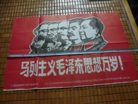 1967年9月文革绝版宣传画:马列主义毛泽东思想万岁(54X78)CM【有轻微折痕,近乎全品,稀见珍贵】