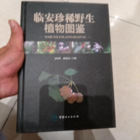 临安珍稀野生植物图鉴(精)