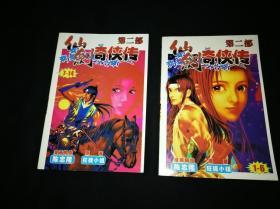 【漫画】仙剑奇侠传2卷完结(第一二部)