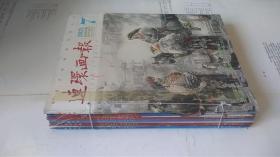 连环画报 2012年第7-12期 六本合售