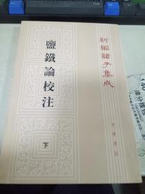 盐铁论校注(下册)(新编诸子集成)