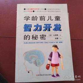 学龄前儿童智力开发的秘密
