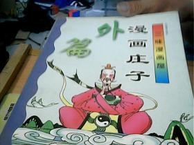 三味漫画屋 漫画庄子(外篇,内篇,杂篇 ) 漫画老子【共4册合售
