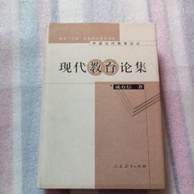 中国当代教育论丛之现代教育论集